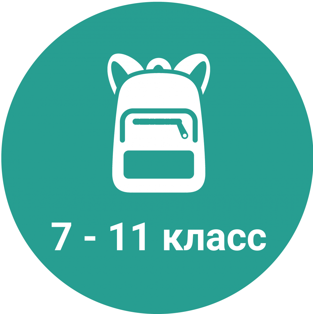 7-11класс.png