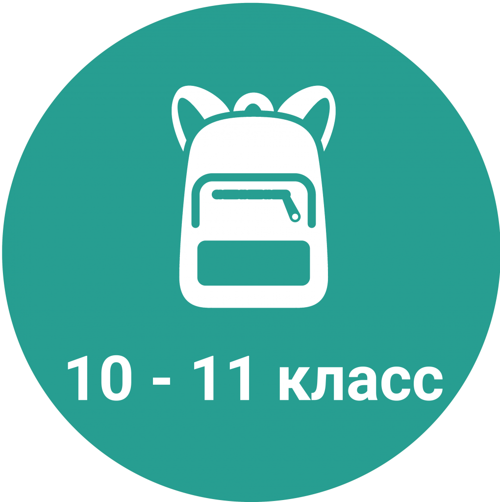 10-11-класс.png