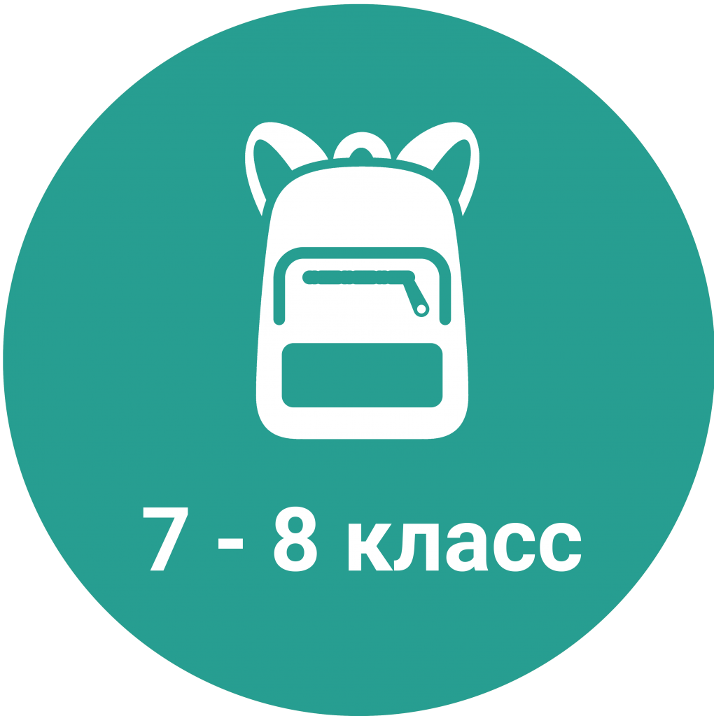 7-8-класс.png
