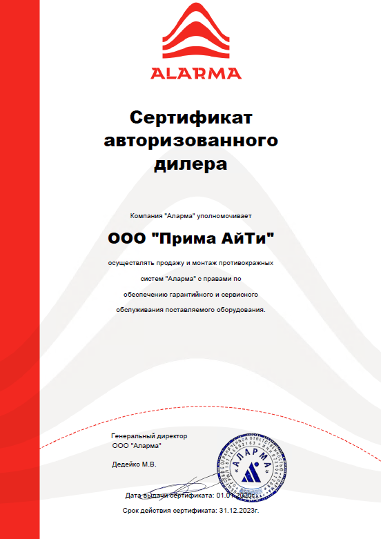 Сертификат Дилера Прима АйТи.pdf - Adobe Reader (Work Resources).png